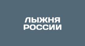 4 февраля состоится традиционная массовая лыжная гонка «Лыжня России»