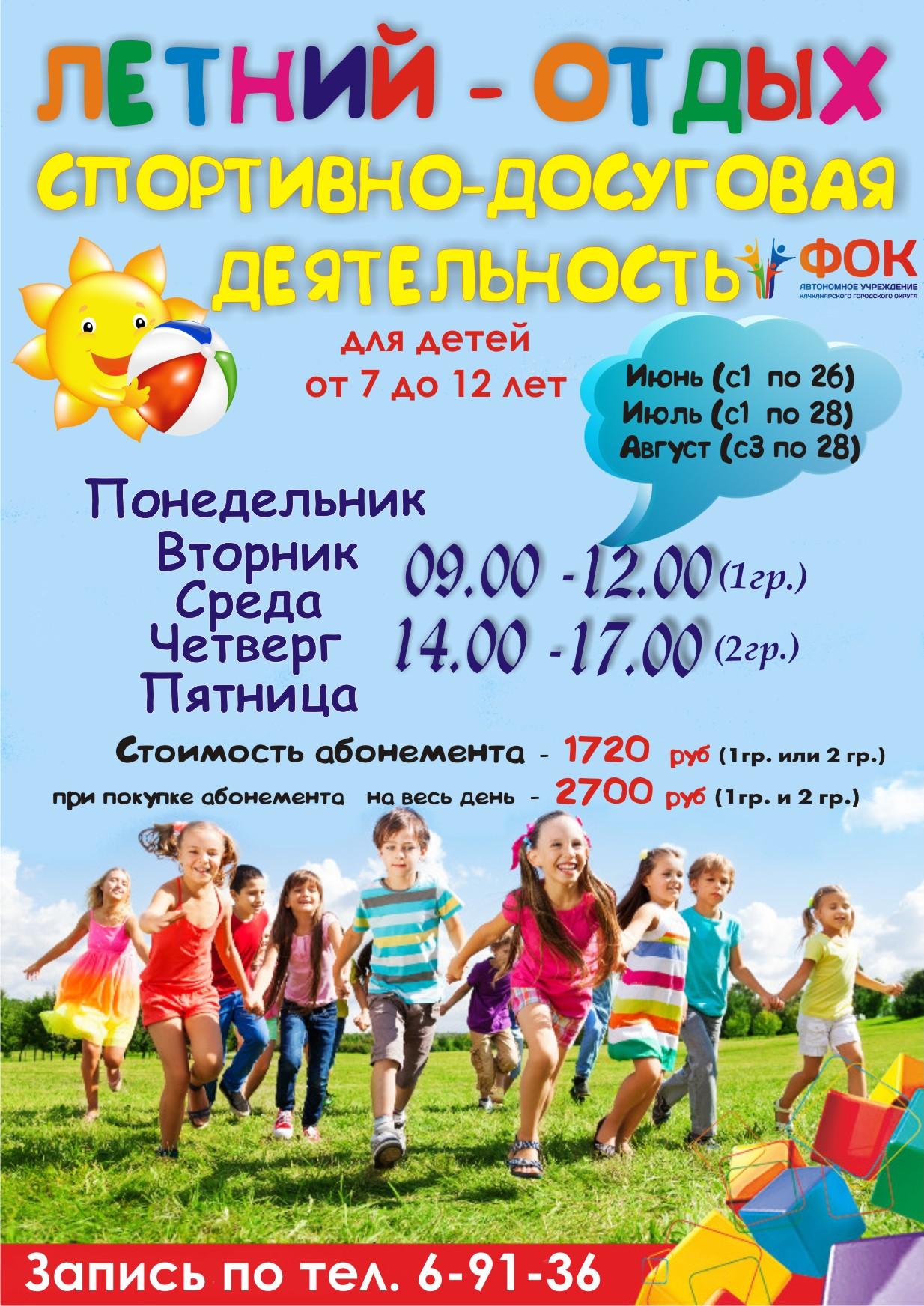 Объявляется набор на летний детский отдых