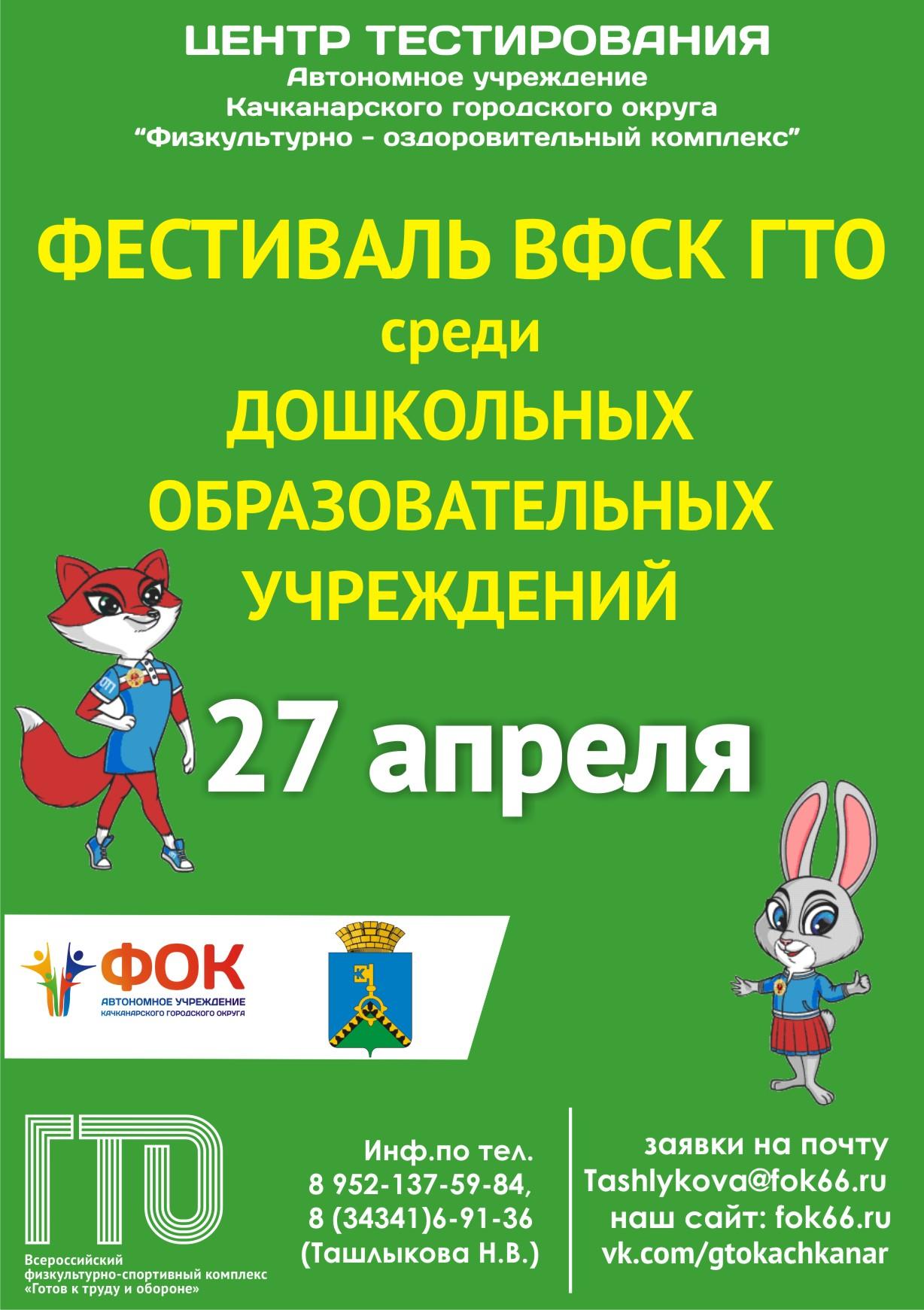 Фестиваль ВФСК ГТО в ДОУ