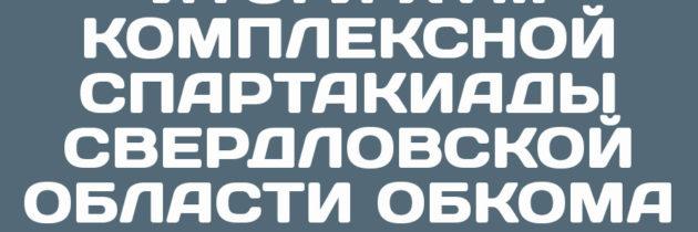 Итоги ХVIII комплексной Спартакиады Свердловской области обкома ГМПР