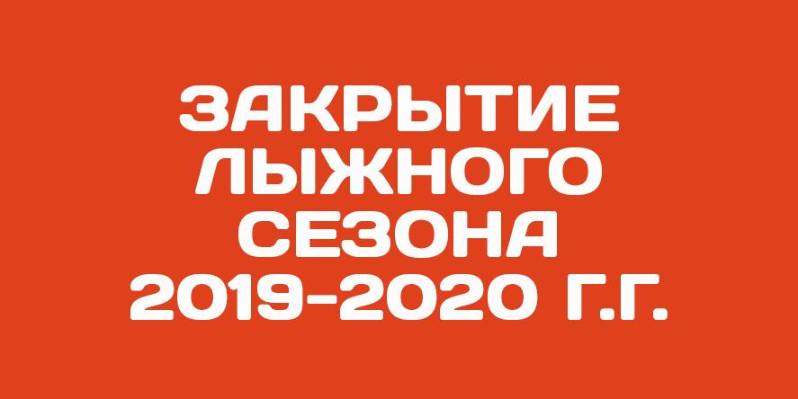 Закрытие лыжного сезона 2019-2020 г.г.