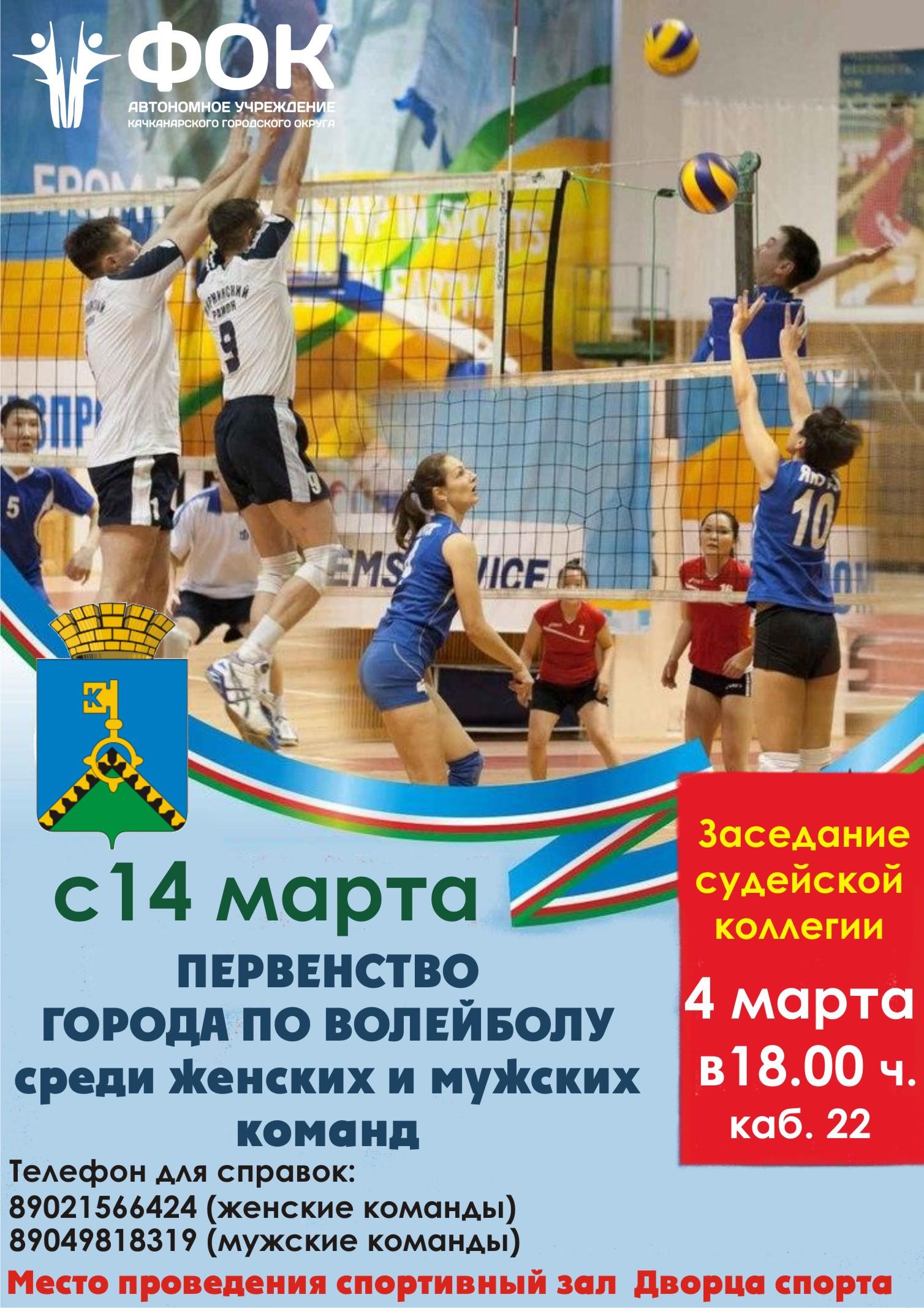 С 14 марта 2020 г. Первенство города по волейболу