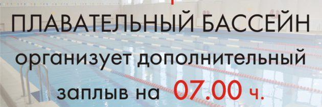 Дополнительный заплыв