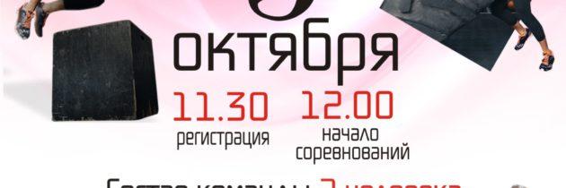 Комбинированная эстафета с элементами кроссфита 03.10.2020 г.