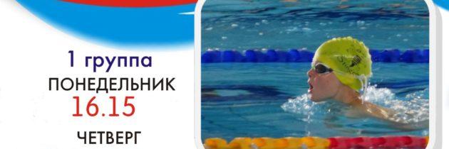 Оздоровительное плавание для детей от 7 до 12 лет