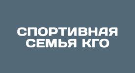 Финальный этап семейной Спартакиады «Спортивная семья КГО»