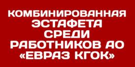 Отчет комбинированная эстафета среди работников АО «ЕВРАЗ КГОК»