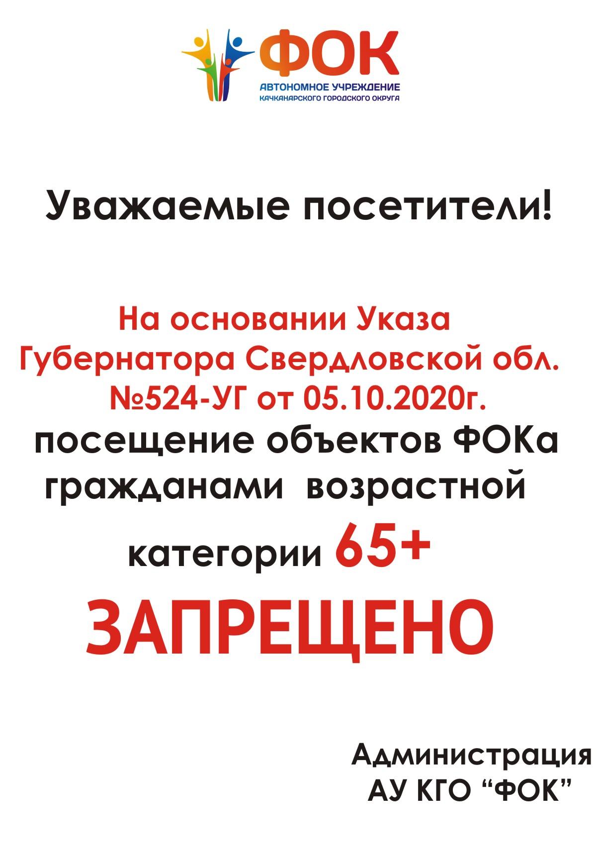 Запрещено посещать объекты ФОКа
