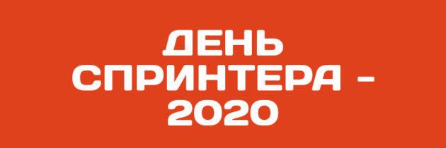 День спринтера — 2020