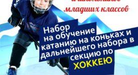 Набор детей для обучения катанию на коньках
