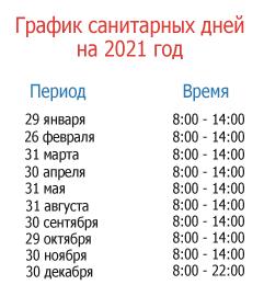 График санитарных дней на 2021 год