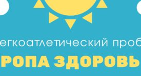 Тропа здоровья для работников Евраз КГОК