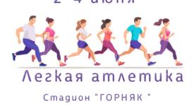 Легкая атлетика в зачет 58-й Спартакиады трудящихся АО «ЕВРАЗ КГОК»